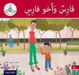 Hamiduddin, Rabab, Sharba, Maha - The Arabic Club Readers: Red A: Faris and his brother - 9780198369431 - V9780198369431