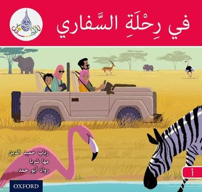 Hamiduddin, Rabab, Sharba, Maha, Abou Hamad, Rawad - The Arabic Club Readers: Red A: On safari - 9780198369653 - V9780198369653