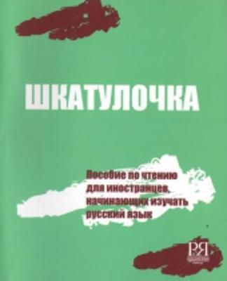 M. N. Barintseva i dr. - Shkatulochka: Reading Manual for Learners of Russian (Russian Edition) - 9785883371782 - V9785883371782