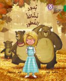 Wood, David - Collins Big Cat Arabic - Budoor, the porridge pincher: Level 15 (Arabic and English Edition) - 9780008131609 - V9780008131609