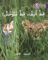 Hawes, Alison - Tame Cat, Wild Cat: Level 8 - 9780008156473 - V9780008156473