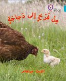 Graham, Elspeth - Chick to Hen: Level 7 (Collins Big Cat Arabic) - 9780008185626 - V9780008185626
