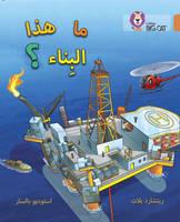Platt, Richard, Pulsar Studio - What's That Building?: Level 12 (Collins Big Cat Arabic) - 9780008185725 - V9780008185725