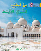 Zora, Subhi - Wonders of the Middle East: Level 9 (Collins Big Cat Arabic) - 9780008185800 - V9780008185800