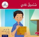 Abou Hamad, Rawad, Hamiduddin, Rabab, Sharba, Maha - The Arabic Club Readers: Red B: Fadi's Box - 9780198369516 - V9780198369516