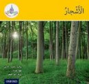 Hamiduddin, Rabab, Sharba, Maha, Abou Hamad, Rawad - The Arabic Club Readers: Yellow: Trees 6 Pack - 9780198369578 - V9780198369578