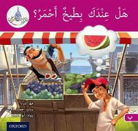 Sharba, Maha, Hamiduddin, Rabab, Abou Hamad, Rawad - The Arabic Club Readers: Pink B: Do you have water melon? - 9780198369592 - V9780198369592