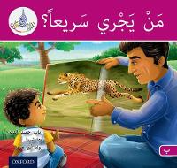 Hamiduddin, Rabab, Sharba, Maha, Abou Hamad, Rawad - The Arabic Club Readers: Pink B: Who can run fast - 9780198369615 - V9780198369615