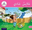 Abou Hamad, Rawad, Hamiduddin, Rabab, Sharba, Maha - The Arabic Club Readers: Pink A: Chadli's Clothes 6 Pack - 9780198369714 - V9780198369714