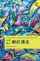 Hasegawa, Yoko - The Routledge Course in Japanese Translation - 9780415486866 - V9780415486866