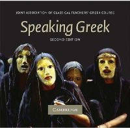 Joint Association of Classical Teachers - Speaking Greek CD (Reading Greek) - 9780521728966 - V9780521728966