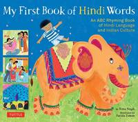 Singh, Rina - My First Book of Hindi Words: An ABC Rhyming Book of Hindi Language and Indian Culture - 9780804845625 - V9780804845625