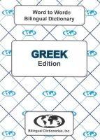 Sesma, C. - English-Greek & Greek-English Word-to-word Dictionary - 9780933146600 - V9780933146600