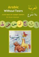 Alawiye, Imran Hamza - Arabic without Tears: Bk. 1: A First Book for Younger Learners - 9780954750961 - V9780954750961