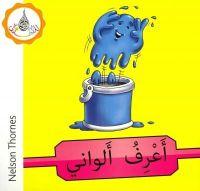 Hamiduddin, Rabab, Ali, Amal, Salimane, Ilham, Sharba, Maha - Arabic Club Readers: Pink Band: I Know My Colors (Arabic Club Pink Readers) - 9781408524602 - V9781408524602