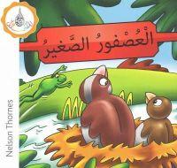 Hamiduddin, Rabab, Ali, Amal, Salimane, Ilham, Sharba, Maha - Arabic Club Readers: Red Band: The Small Sparrow (Arabic Club Red Readers) - 9781408524671 - V9781408524671