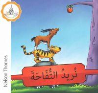 Hamiduddin, Rabab, Ali, Amal, Salimane, Ilham, Sharba, Maha - Arabic Club Readers: Red Band: We Want the Apple (Arabic Club Red Readers) - 9781408524701 - V9781408524701