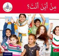 Thomas Nelson Publishers - Arabic Club Readers: Red Band: Where Are You From? (Arabic Club Red Readers) - 9781408524732 - V9781408524732