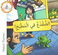 Hamiduddin, Rabab, Ali, Amal, Salimane, Ilham, Sharba, Maha - Arabic Club Readers: Yellow Band: There's a Frog in the Kitchen (Arabic Club Yellow Readers) - 9781408524787 - V9781408524787