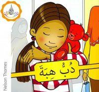 Hamiduddin, Rabab, Ali, Amal, Salimane, Ilham, Sharba, Maha - Arabic Club Readers: Yellow Band: Hiba's Teddy Bear (Arabic Club Yellow Readers) - 9781408524817 - V9781408524817