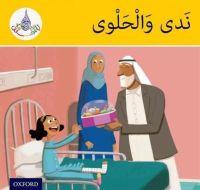 Hamiduddin, Rabab, Ali, Amal, Salimane, Ilham, Sharba, Maha - Arabic Club Readers: Yellow Band: Nada and the Sweets (Arabic Club Yellow Readers) - 9781408524886 - V9781408524886
