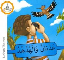 Hamiduddin, Rabab; Ali, Amal; Salimane, Ilham; Sharba, Maha - The Arabic Club Readers: Blue Band: Adnan and the Hoopoe - 9781408524893 - V9781408524893
