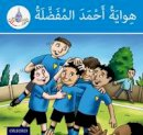 Hamiduddin, Rabab, Ali, Amal, Salimane, Ilham, Sharba, Maha - Arabic Club Readers: Blue Level: Ahmed's Favorite Hobby (Arabic Club Blue Readers) - 9781408524909 - V9781408524909