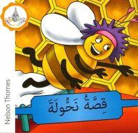 Hamiduddin, Rabab, Ali, Amal, Salimane, Ilham, Sharba, Maha - Arabic Readers Club: Blue Band: Nahoula's Story (Arabic Club Blue Readers) - 9781408524947 - V9781408524947