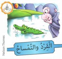 Hamiduddin, Rabab, Ali, Amal, Salimane, Ilham, Sharba, Maha - Arabic Club Readers: Blue Band: The Monkey and the Crocodile (Arabic Club Blue Readers) - 9781408524978 - V9781408524978