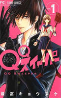 Motomi, Kyousuke - QQ Sweeper, Vol. 1 - 9781421582146 - V9781421582146