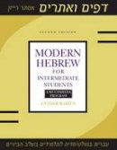 Raizen, Esther - Modern Hebrew for Intermediate Students: A Multimedia Program - 9781477308134 - V9781477308134
