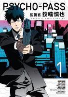 Gotu, Midori - Psycho Pass: Inspector Shinya Kogami Volume 1 - 9781506701202 - V9781506701202