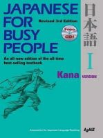 AJALT - Japanese for Busy People 1 - 9781568363851 - V9781568363851