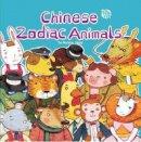 Tang, Sanmu - Chinese Zodiac Animals - 9781602209770 - V9781602209770