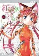 Shirow, Masamune - Pandora in the Crimson Shell: Ghost Urn Vol. 6 - 9781626923683 - V9781626923683