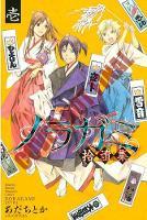 Adachitoka - Noragami: Stray God 16 - 9781632362575 - V9781632362575