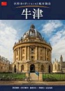 Bullen, Annie - Oxford (Pitkin City Guides) (Chinese Edition) - 9781841651859 - V9781841651859