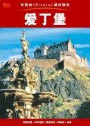Annie Bullen - Edinburgh City Guide - Chinese - 9781841652313 - V9781841652313