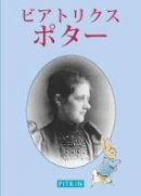 Bullen, Annie - Beatrix Potter: The Pitkin Guide to (Japanese Edition) - 9781841653150 - V9781841653150