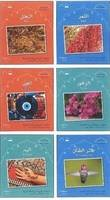Gaafar, Mahmoud; Wightwick, Jane - Small Wonders Series: Complete Set - 9781903103319 - V9781903103319