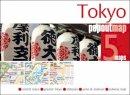 PopOut Maps - Tokyo PopOut Map (PopOut Maps) - 9781910218129 - V9781910218129