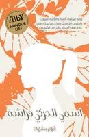 Bsharat, Ahlam - Ismee Alharakee Farasha - My Nom De Guerre is Butterfly (Arabic Edition) - 9781911107002 - V9781911107002
