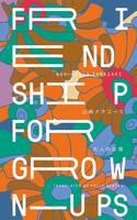 Yamazaki, Naocola - Friendship for Grown-Ups (Keshiki) - 9781911343028 - V9781911343028