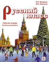 L. L. Vokhmina - Russian Class - Russkii Klass: Exercise Book (Russian Edition) - 9785883370785 - V9785883370785