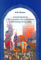 Walter  Albion Squir - Getting to Know Russian Traditions and the Lives of Russian People: Znakomimsia S Traditsiiami I Zhizn'Yu Rossiian (Russian Edition) - 9785883370952 - V9785883370952