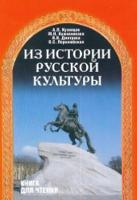Horace  Bushnell - From the History of Russian Culture: Iz Istorii Russkoi Kul'Tury (Russian Edition) - 9785883370990 - V9785883370990