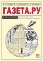 Anopochkina, R Kh - Gazeta.ru - 9785883373564 - V9785883373564