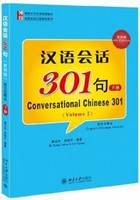 Kang Yuhua, Lai Siping - Conversational Chinese 301(Fourth Edition) (English-Chinese Version)(Volume 2) (Chinese Edition) - 9787301256527 - V9787301256527