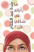 Abdel-Fattah, Randa - Does My Head Look Big in This? (Arabic ed) (Arabic Edition) - 9789992142578 - V9789992142578