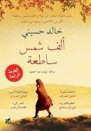 - A Thousand Splendid Suns (Arabic edition) - 9789992194065 - V9789992194065